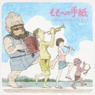 劇場アニメーション 『ももへの手紙』 オリジナルサウンドトラック