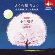 さくら横ちょう-歌曲集: 小川明子(A)山田啓明(P)