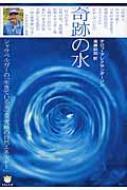 奇跡の水 シャウベルガーの「生きている水」と「究極の自然エネルギー」 超☆わくわく