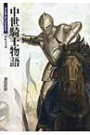 中世騎士物語 新紀元文庫
