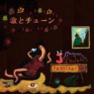 John John Festival