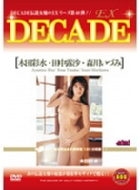 DECADE EX 48 木田彩水 田中露沙 森川いづみ