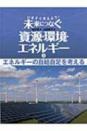 いますぐ考えよう!未来につなぐ資源・環境・エネルギー 3 エネルギーの自給自足を考える