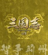 三国志 Three Kingdoms 第5部 -智争荊州-vol.5