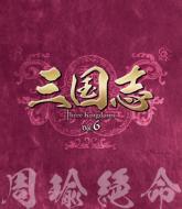 三国志 Three Kingdoms 第6部 -周瑜絶命-vol.6