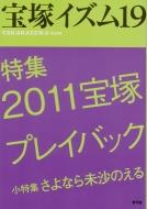 宝塚イズム 19 特集 2011宝塚プレイバック