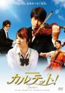 カルテット!〜Quartet!〜