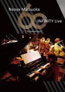 松岡直也 Infinity ライブ 〜音楽活動60周年記念〜