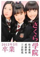 さくら学院/さくら学院 武藤彩未 三吉彩花 松井愛莉 2012年3月 卒業