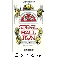 STEEL BALL RUN Complete Set (Volume 1-24)