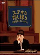 Mitani Koki Seitan Gojuu Shuunen & Eiga Once In A Blue Moon Koukai Kinen Suteki Na Kakushidori