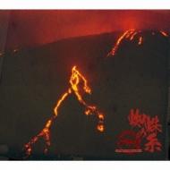 蜘蛛の糸 (+DVD)【初回限定盤B】