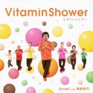 ビタミンシャワー
