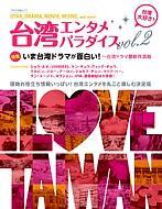 台湾エンタメパラダイス Vol.2 キネマ旬報ムック