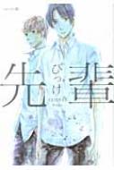 先輩 Tenma Comics / Edge Comix