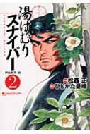 湯けむりスナイパー PartIII 2 マンサンコミックス
