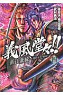 義風堂々!!直江兼続 -前田慶次酒語り 4 ゼノンコミックス