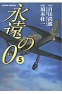 永遠の0 5 アクションコミックス