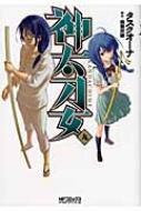 神太刀女 9 Mfコミックス アライブシリーズ