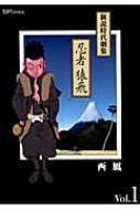 新鋭時代劇集 忍者猿飛 1 Spコミックス