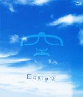Chage ドキュメント 2009 〜日々即是空〜