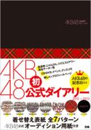 AKB48 Official Diary 2012 -2013