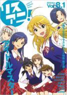 リスアニ!Vol.8.1 アイドルマスター音楽大全 永久保存版II