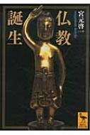 仏教誕生 講談社学術文庫