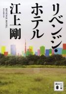 リベンジ・ホテル 講談社文庫