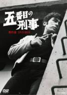 五番目の刑事 傑作選 DVD-BOX
