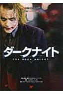 ダークナイト 名作映画完全セリフ音声集スクリーンプレイ・シリーズ