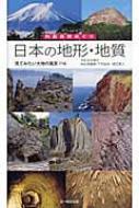 日本の地形・地質 見てみたい大地の風景116 列島自然めぐり
