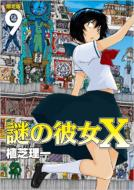 Mysterious Girlfriend X 9 (+DVD)
