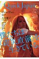 QUICK JAPAN Vol.101