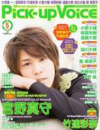 Pick-up Voice Vol.53 2012年5月号