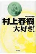 「村上春樹」大好き! 宝島sugoi文庫