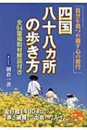 四国八十八ヵ所の歩き方 新人物文庫