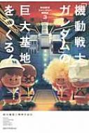 「機動戦士ガンダム」の巨大基地をつくる! 前田建設ファンタジー営業部 3
