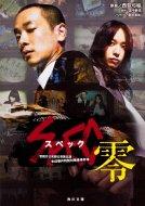 SPEC‐零 角川文庫