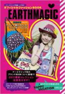 EARTHMAGIC Official Fashion BOOK
