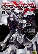 機動戦士クロスボーン・ガンダム ゴースト 1 カドカワコミックスaエース