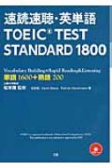 速読速聴・英単語TOEIC TEST STANDARD 1800