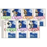 キャプテン 全15巻セット 集英社文庫コミック版