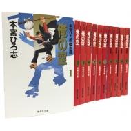 俺の空 全11巻セット 集英社文庫コミック版