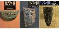 ガダラの豚 全3巻セット 集英社文庫