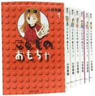 こどものおもちゃ 全7巻セット 集英社文庫コミック版