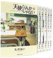 天使なんかじゃない 全6巻セット 集英社文庫コミック版