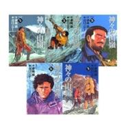 神々の山嶺 全5巻セット 集英社文庫コミック版