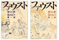 ファウスト 全2巻セット 集英社文庫
