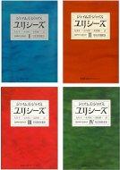 ユリシーズ 全4巻セット 集英社文庫